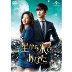 星から来たあなた DVD SET2 DVD