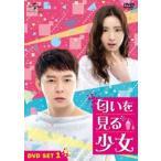 匂いを見る少女 DVD SET1【お試しBlu-ray(第1話〜第3話)付き】 [DVD]