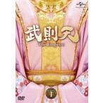 武則天-The Empress- DVD-SET1 DVD
