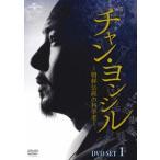 チャン・ヨンシル〜朝鮮伝説の科学者〜 DVD-SET1 DVD