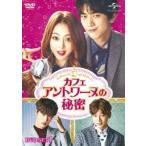 カフェ・アントワーヌの秘密 DVD-SET1 DVD