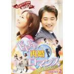 ドキドキ再婚ロマンス 〜子どもが5人!?〜 DVD-SET2 [DVD]