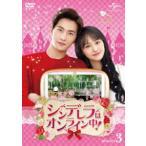シンデレラはオンライン中! DVD-SET3 DVD
