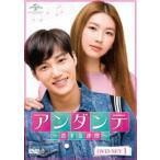 アンダンテ〜恋する速度〜 DVD-SET1 [DVD]