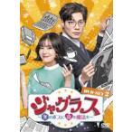 ジャグラス〜氷のボスに恋の魔法を〜 DVD-SET2 [DVD]