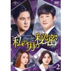 私の男の秘密 DVD-SET2 [DVD]