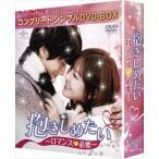 抱きしめたい〜ロマンスが必要〜<コンプリート・シンプルDVD-BOX5,000円シリーズ>【期間限定生産】 [DVD]