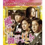 風の便りに聞きましたけど!?<コンプリート・シンプルDVD-BOX5,000円シリーズ>【期間限定生産】 [DVD]