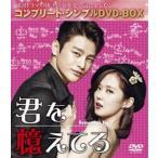 君を憶えてる<コンプリート・シンプルDVD-BOX5,000円シリーズ>【期間限定生産】 [DVD]