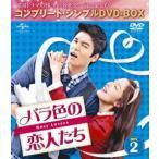 バラ色の恋人たち BOX2<コンプリート・シンプルDVD-BOX5,000円シリーズ>【期間限定生産】 [DVD]
