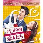 バラ色の恋人たち BOX3<コンプリート・シンプルDVD-BOX5,000円シリーズ>【期間限定生産】 [DVD]