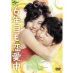 6年目も恋愛中【期間限定生産】 DVD