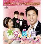 気分の良い日〜みんなラブラブ愛してる!BOX1<コンプリート・シンプルDVD-BOX5,000円シリーズ>【期間限定生産】 [DVD]