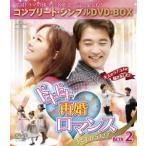 ドキドキ再婚ロマンス 〜子どもが5人!?〜 BOX2<コンプリート・シンプルDVD-BOX5,000円シリーズ>【期間限定生産】 [DVD]