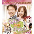 ドキドキ再婚ロマンス 〜子どもが5人!?〜 BOX3<コンプリート・シンプルDVD-BOX5,000円シリーズ>【期間限定生産】 [DVD]