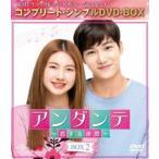 アンダンテ〜恋する速度〜 BOX2<コンプリート・シンプルDVD-BOX5,000円シリーズ>【期間限定生産】 [DVD]