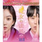 魔女の法廷 BOX1<コンプリート・シンプルDVD-BOX5,000円シリーズ>【期間限定生産】 [DVD]