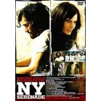 ニューヨーク セレナーデ DVD
