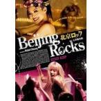 北京ロック DVD