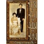 飛石連休〜better neta集〜 DVD