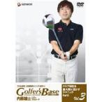 ツアープロコーチ・内藤雄士 Golfer's Base クラブ特性を最大限に活かすテクニック Part.1 DVD