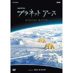 プラネットアース episode 08 極地 氷の世界  DVD