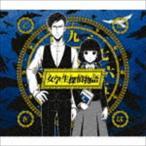 てにをは/女学生探偵物語(初回限定生産盤/2CD+DVD) CD