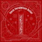 9mm Parabellum Bullet/TVアニメ「ベルセルク」オープニングテーマ::インフェルノ CD