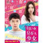 匂いを見る少女 Blu-ray SET1 [Blu-ray]