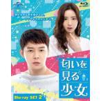 匂いを見る少女 Blu-ray SET2 [Blu-ray]