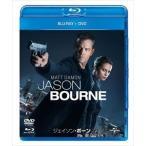ジェイソン・ボーン ブルーレイ+DVDセット Blu-ray