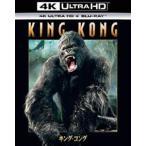 キング コング 4K ULTRA HD   Blu-rayセット  GNXF-2269