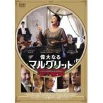 偉大なるマルグリット DVD