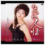 石井千景/なにわ人情/大阪めぐり逢い CD