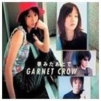 ショッピングGARNET GARNET CROW/夢みたあとで CD