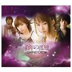 GARNET CROW/百年の孤独(初回限定盤/CD+DVD) CD