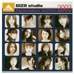(オムニバス) GIZA studio マスターピース ブレンド 2003 [CD]