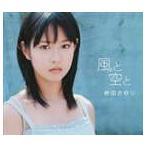 岩田さゆり/風と空と CD