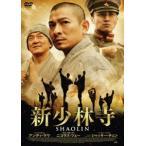新少林寺/SHAOLIN スペシャル・プライス DVD