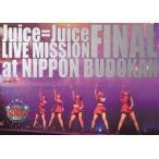 Juice=Juice LIVE MISSION FINAL at 日本武道館 DVD