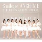 アンジュルム/S/mileage ANGERME SELECTION ALBUM 「大器晩成」(通常盤) CD