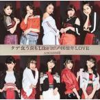 アンジュルム / タデ食う虫もLike it!/46億年LOVE(