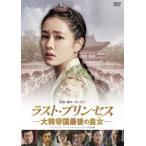ラスト・プリンセス 大韓帝国最後の皇女 DVD