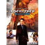 スカイ・オン・ファイア 〜奪われたiPS細胞〜 DVD