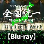 HKT48全国ツアー〜全国統一終わっとらんけん〜 FINAL in 横浜アリーナ Blu-ray
