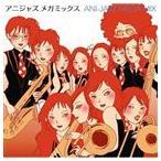 Yahoo!ぐるぐる王国 ヤフー店東京ブラス・スタイル/アニジャズ メガミックス CD
