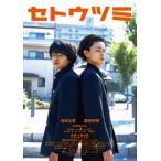 セトウツミ 豪華版 DVD