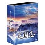 劇場公開25周年記念 劇場版アニメーション『三国志』HDリマスター版 DVD-BOX DVD