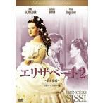 エリザベート2 〜若き皇后〜 HDリマスター版 DVD