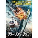 タワーリング・ダウン DVD